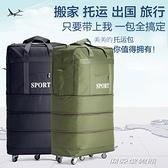 行李箱158航空托運包 超大容量出國留學搬家牛津布行李旅行箱包 傑克型男館
