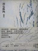 【書寶二手書T1/文學_NGF】瀕危動物(新詩)_騷夏