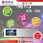 響尾蛇M16 後視鏡高畫質行車記錄器 4.5吋手機屏+單錄
