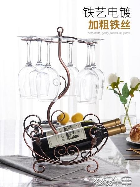 紅酒架擺件創意酒瓶架紅酒杯架倒掛家用簡約葡萄酒架高腳杯架 花樣年華