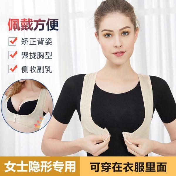 矯正帶 成人坐姿糾正徍器女士背部矯姿收副乳內衣學生隱形防駝背矯正帶 全館免運