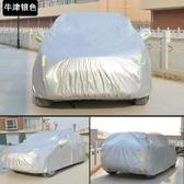 汽車車罩遮陽罩外套車棚防曬防雨隔熱加厚車衣防塵車套套子蓋車布【快速出貨】