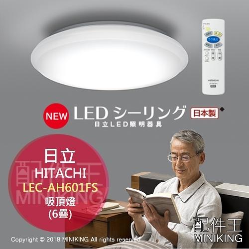 日本代購 空運 日本製 HITACHI 日立 LEC-AH601FS LED 吸頂燈 3坪 遙控器 寢室 夜燈