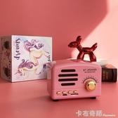 復古藍芽音箱小型特別可愛女朋友生日禮物品春節少女心粉女生音響 卡布奇諾