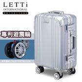 LETTi 唯美主義 20吋避震輪海關鎖鋁框行李箱(銀色)