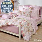 義大利La Belle《花宴綻放》特大純棉防蹣抗菌吸濕排汗兩用被床包組