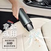 車載吸塵器 車載吸塵器迷你小型車用汽車無線專用充電大功率家車兩用強力車內 WJ【米家科技】
