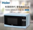 【歐風家電館】Haier 海爾 20公升 700W 微電腦 微波爐 20PX98LP