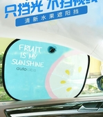 車內車用遮陽擋夏季遮光簾防曬汽車用品隔熱側擋板卡通網紗車側窗YYJ 夢想生活家