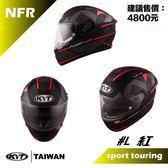 [中壢安信] KYT NF-R # L 紅 內墨片 全罩式 安全帽 NFR