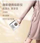 投影儀 2020新款微影R8家用微型投影儀便攜式無線高清可連蘋果安卓一體機小型投影機 霓裳細軟