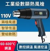 台灣快速出貨 熱風槍 數顯調溫熱風槍2500W調溫恆溫
