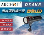 ARCHON奧瞳D34VR四色LED補光手電筒潛水手電筒防水手電筒水中攝影紅光UV光紫光水下攝影補光燈