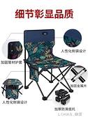 戶外摺疊椅子便攜凳子釣魚靠背椅美術寫生家用小馬扎板凳釣魚裝備 樂活生活館