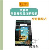 LOTUS樂特斯〔無穀雙魚佐海鮮貽貝,全貓,2.2磅〕