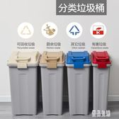 拼接式分類垃圾桶家用客廳廚房學校公司商用大容量干濕垃圾筒戶外帶蓋LXY3314【優品良鋪】
