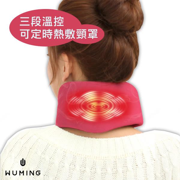 三段溫控 香薰 熱敷 頸罩 可拆洗 USB 脖子 痠痛 僵硬 落枕 頸紋 遠紅外線 舒緩疲勞 『無名』 N01117