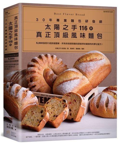 30年專業麵包研發師「太陽之手」116款真正頂級風味麵包:5,500張照片超詳細圖解,...