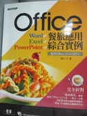 【書寶二手書T9/電腦_YIK】Office餐旅應用綜合實例(適用Office 2010/2013)_張仁川