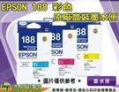 EPSON T188 / 188 黃色 原廠盒裝墨水匣