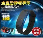防靜電手環全自動男士手腕帶女士無線消除器人體抗去除靜電神器  【快速出貨】