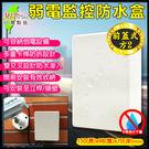 監視器【 5號防水盒】 ABS耐候室外防...