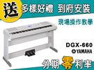 【金聲樂器】YAMAHA DGX-660 電鋼琴 分期零利率 贈多樣好禮 DGX660