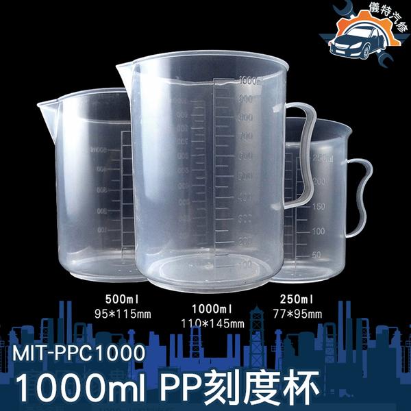 《儀特汽修》加厚PP雙刻度量杯 烘培透明家用 量筒 食品級量筒標準 奶茶店工具 刻度杯 MIT-PPC1000