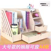 木質辦公室桌面收納盒帶抽屜組合書架A4紙文件夾文具書本置物架igo