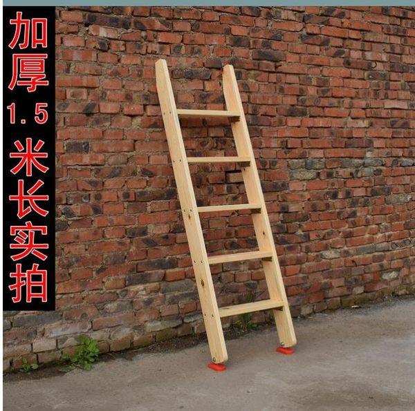 木梯子實木質樓梯家用室內外學生上下鋪人字子母床閣樓樓梯木直梯 伊韓時尚