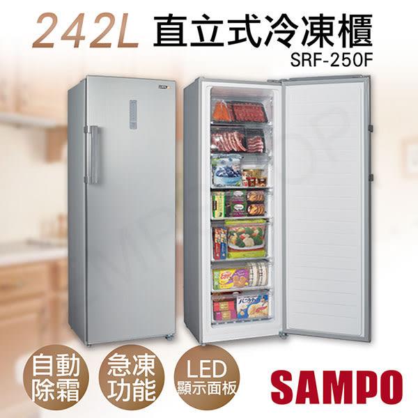 促銷【聲寶SAMPO】242L直立式自動除霜冷凍櫃 SRF-250F