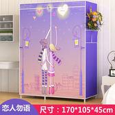 簡易衣柜布藝布衣柜鋼架單人衣櫥組裝雙人收納柜子簡約現代經濟型推薦