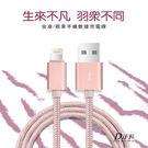 apple玫瑰金-鋁合金編織充電傳輸線 線長1.5米