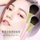 MKUP 美咖 輕柔空氣感彩妝刷 34g 乙支入◆86小舖◆