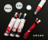 『迪普銳 Micro USB 1米尼龍編織傳輸線』台哥大 TWM X5 充電線 2.4A快速充電 傳輸線