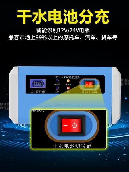 汽車電瓶充電器12V24V伏大貨車機車車智慧純銅蓄電池大功率充電機ATF 韓美e站