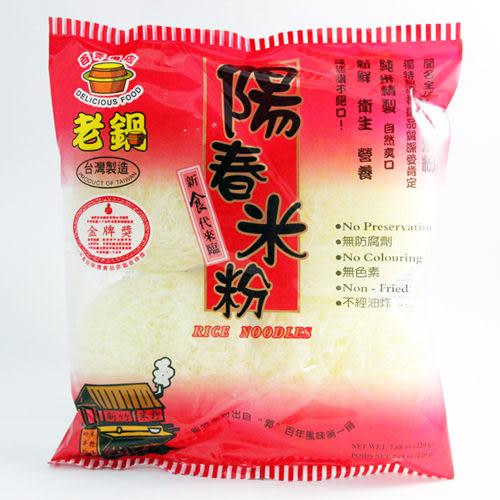 老鍋-陽春米粉
