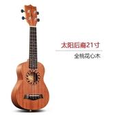 吉他-安德魯尤克里里23寸烏克麗麗26小吉他女男ukulele成人學生初學者  雙11