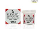 【DT髮品】SKARLU 乳牛護髮直髮膏...