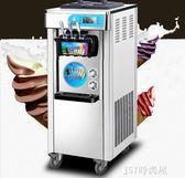 冰仕特冰激凌機商用全自動三色雪糕機甜筒機台式立式小型冰淇淋機QM   JSY時尚屋