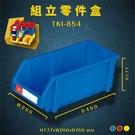 【收納嚴選】天鋼 TKI-854 藍 組...