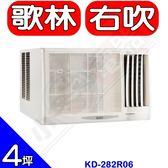 KOLIN歌林【KD-282R06】右吹窗型冷氣