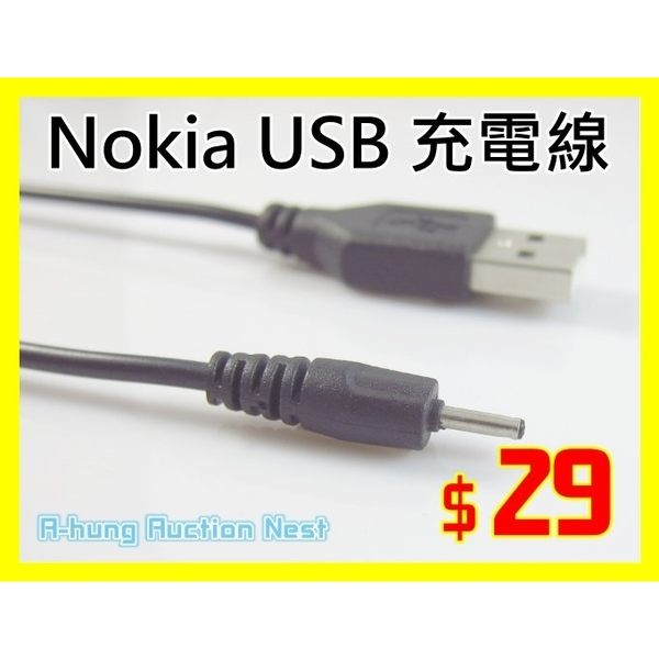 USB 轉 DC 2.0mm 圓頭充電線 NOKIA 2.0 mm 軍用手機 直充小頭小圓頭 小音箱 傳輸線 2mm