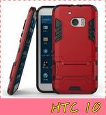 【萌萌噠】HTC 10 / M10  變形盔甲保護套 鋼鐵人馬克戰衣 全包帶支架 手機殼 手機套 外殼