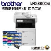 【搭TN-451原廠碳粉匣四色二組】Brother MFC-L8900CDW 高效多功能彩色雷射複合機