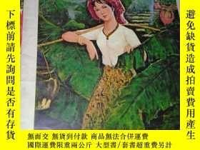 二手書博民逛書店罕見人民畫報.朝鮮文版(1978 5)缺一頁Y8891