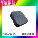 GOPRO 副廠配件 HERO5 HERO6 HERO7裸機 鏡頭保護蓋