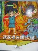 【書寶二手書T4/少年童書_PLH】我家裡有個妖怪_王蕾作; 凱薩琳.格雷羅繪