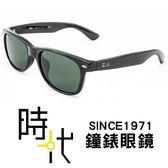 【台南 時代眼鏡 RayBan】雷朋 太陽眼鏡 RB2132F 901L 55mm 徒步旅行系列 旭日公司貨 開發票