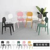 【IDEA】獨創文藝休閒餐椅/戶外椅粉色
